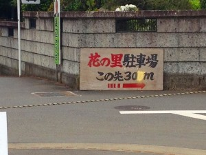 飯山温泉駐車場
