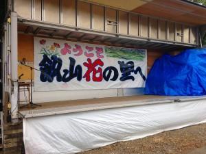 飯山イベント